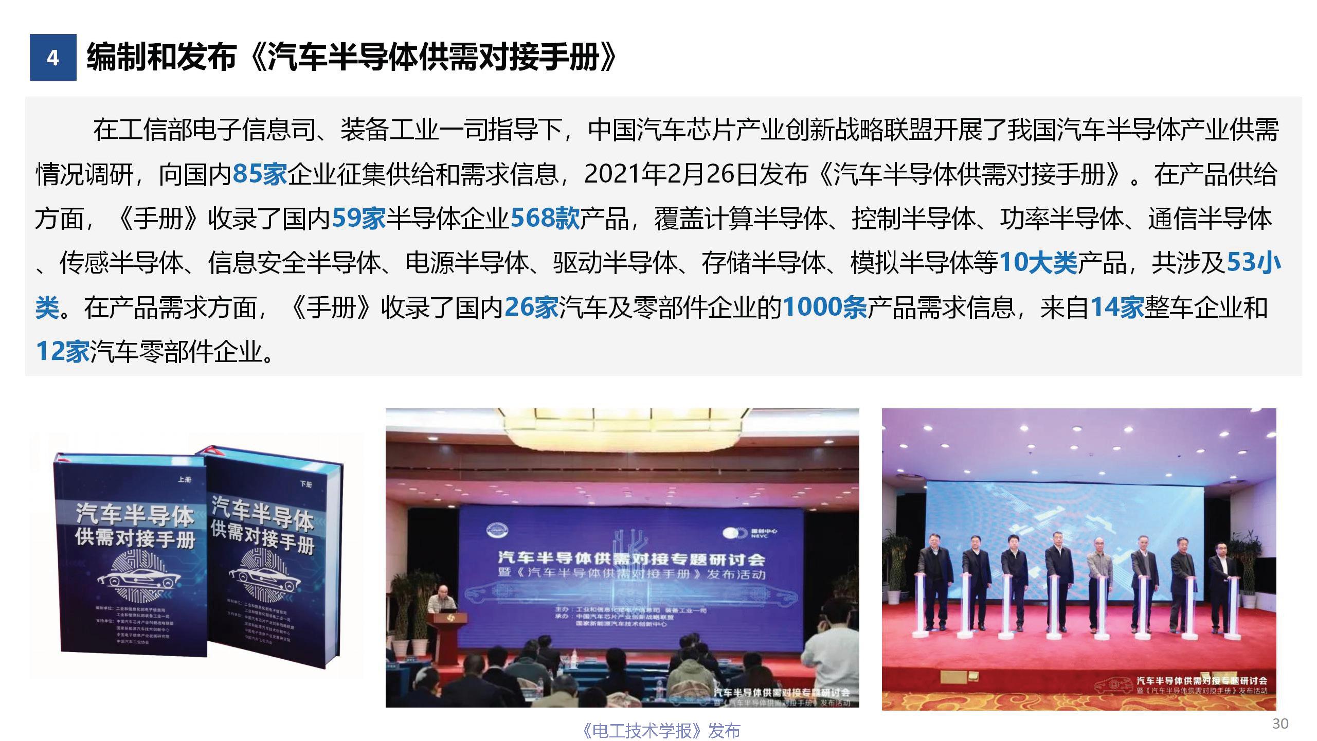 行业深度报告:中国汽车芯片产业的机遇挑战与应对策略