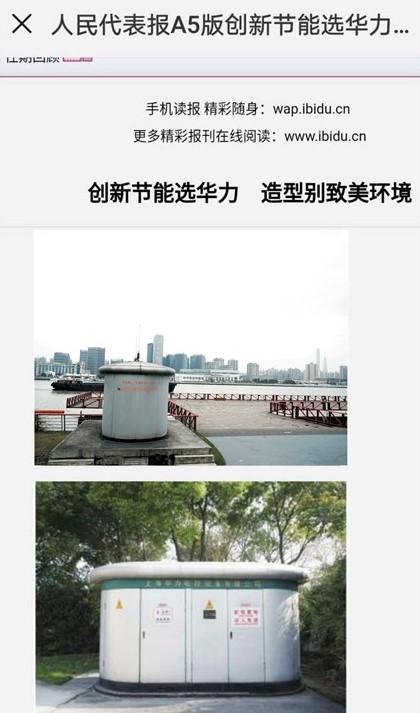 陈安相:用创新引领科技潮流