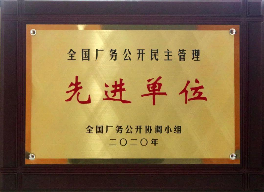 """白沙溪荣获""""全国厂务公开民主管理先进单位""""称号"""