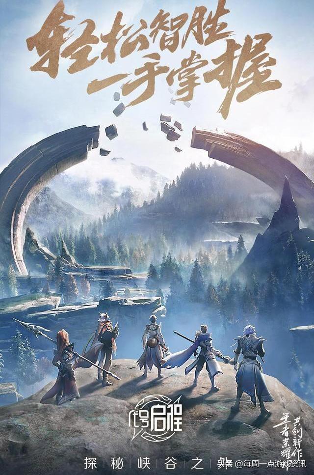 王者荣耀新游代号启程与代号破晓,腾讯对其他游戏类型的深度探索