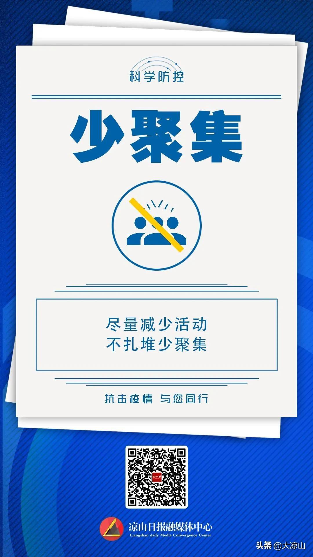 凉山州疾控中心:建议广大州内居民如非必要,不要出州