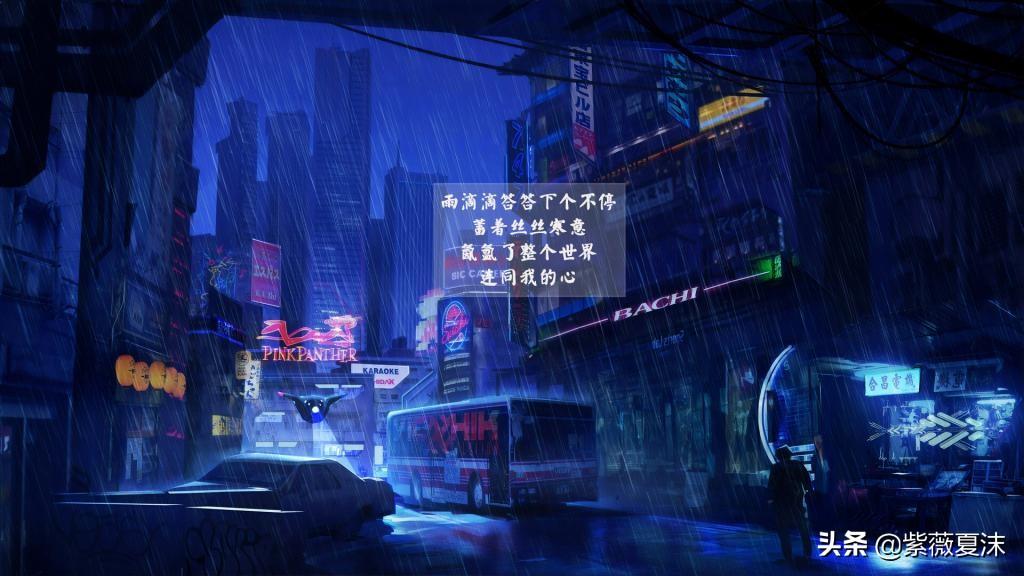 下雨天的心情经典句子(下雨天意境很美的诗句) 投稿 第4张