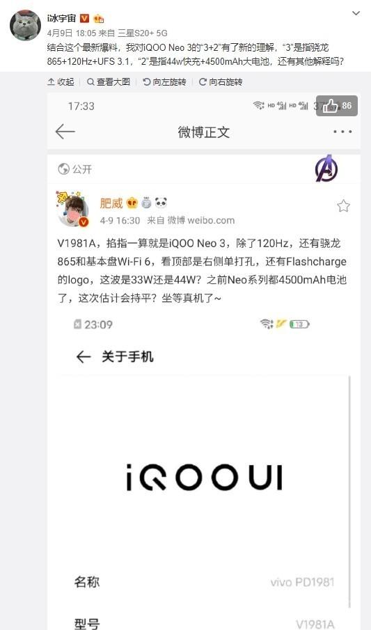 iQOO Neo3全新曝料 配备做到顶尖价钱直取Redmi旗舰级