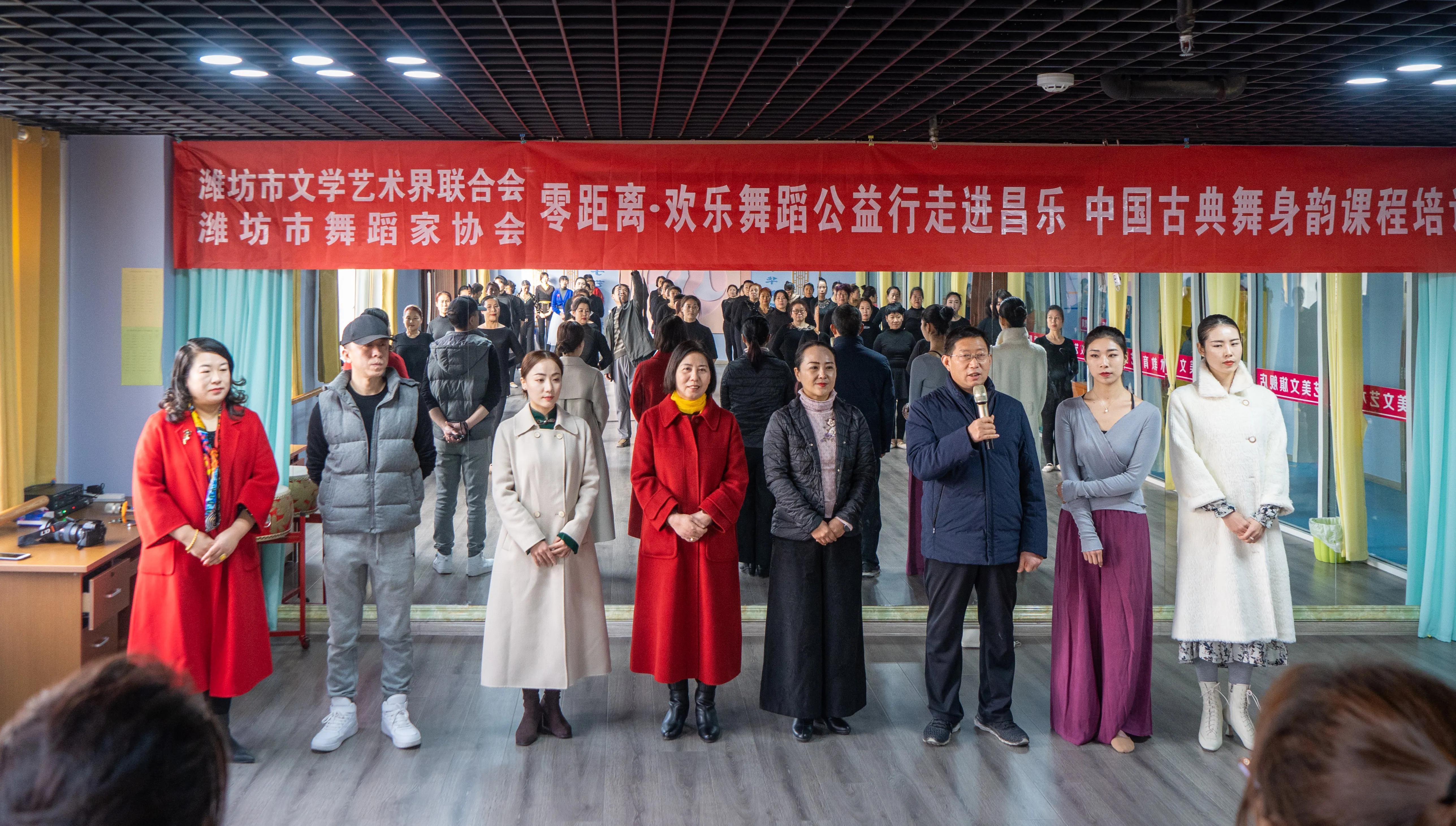 昌乐舞协第四期中国舞身韵