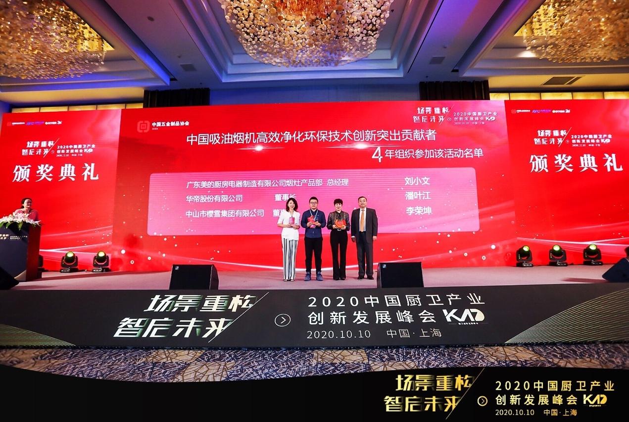 2020中国厨卫产业创新发展峰会召开,华帝荣获五项大奖