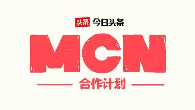 MCN到底是什么?加入MCN究竟有什么好处?