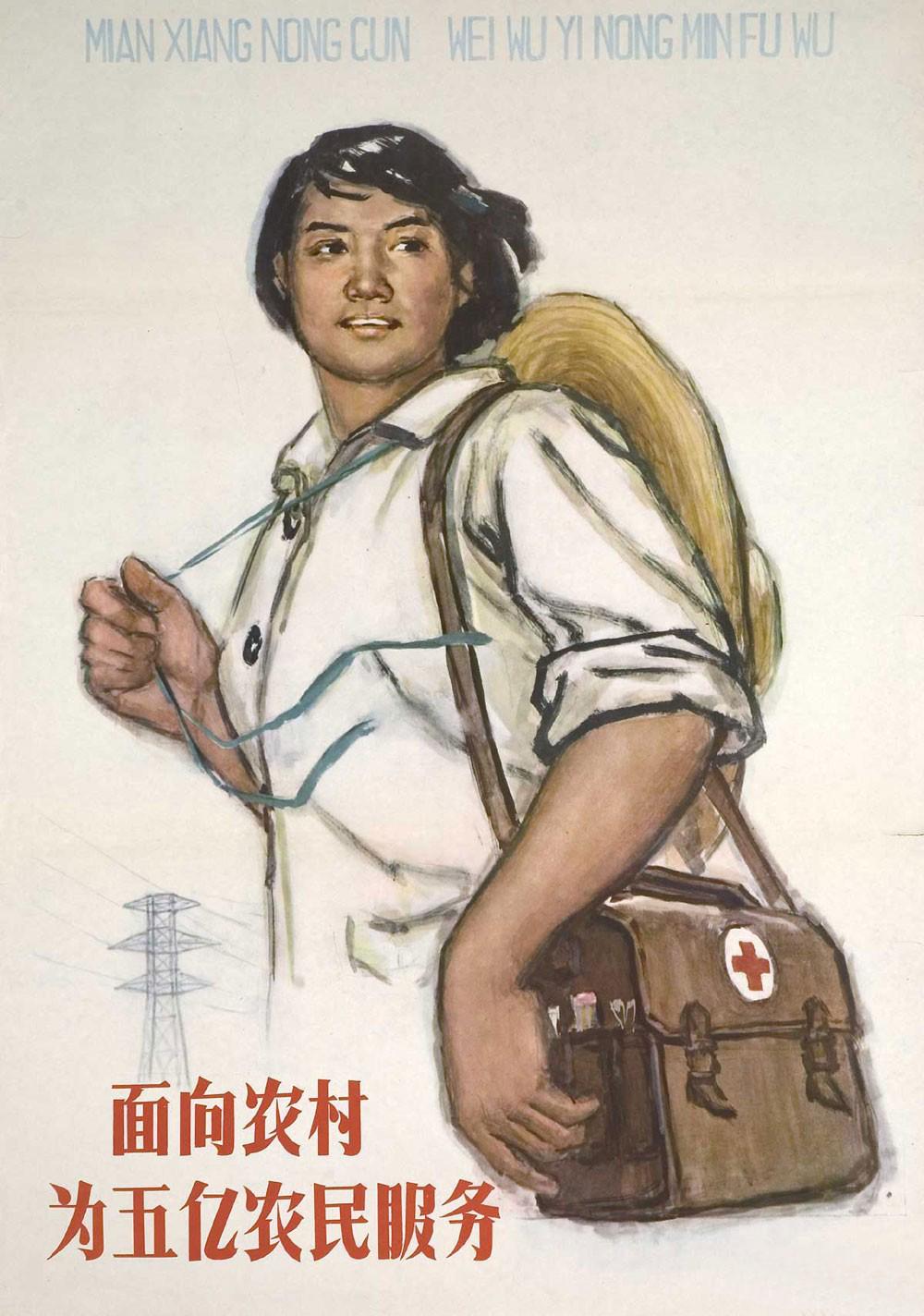 关于七十年代农村医疗的旧宣传画报