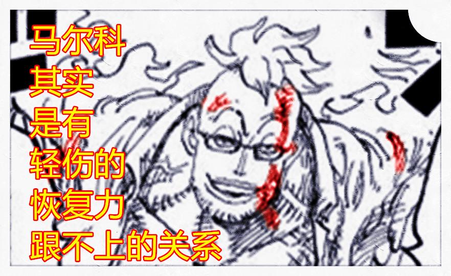 海賊王1007話,主攻的馬爾科還擔當助攻,奎因三連擊後被打懵