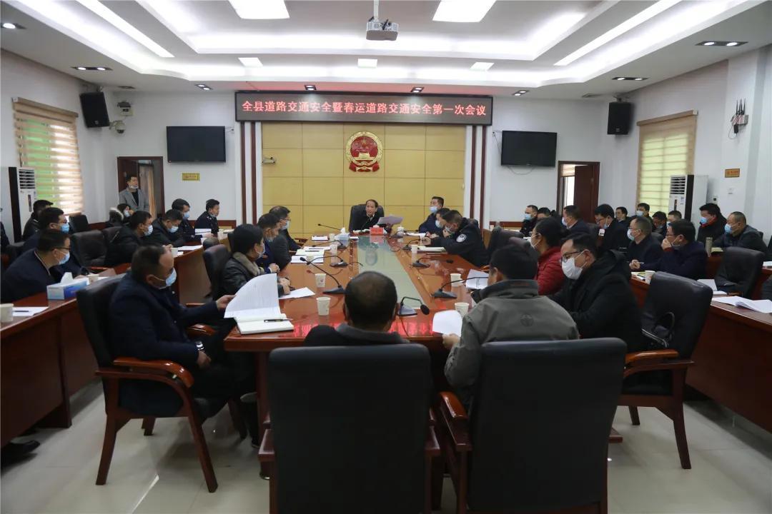 隆回县召开道路交通安全暨春运道路交通安全第一次会议