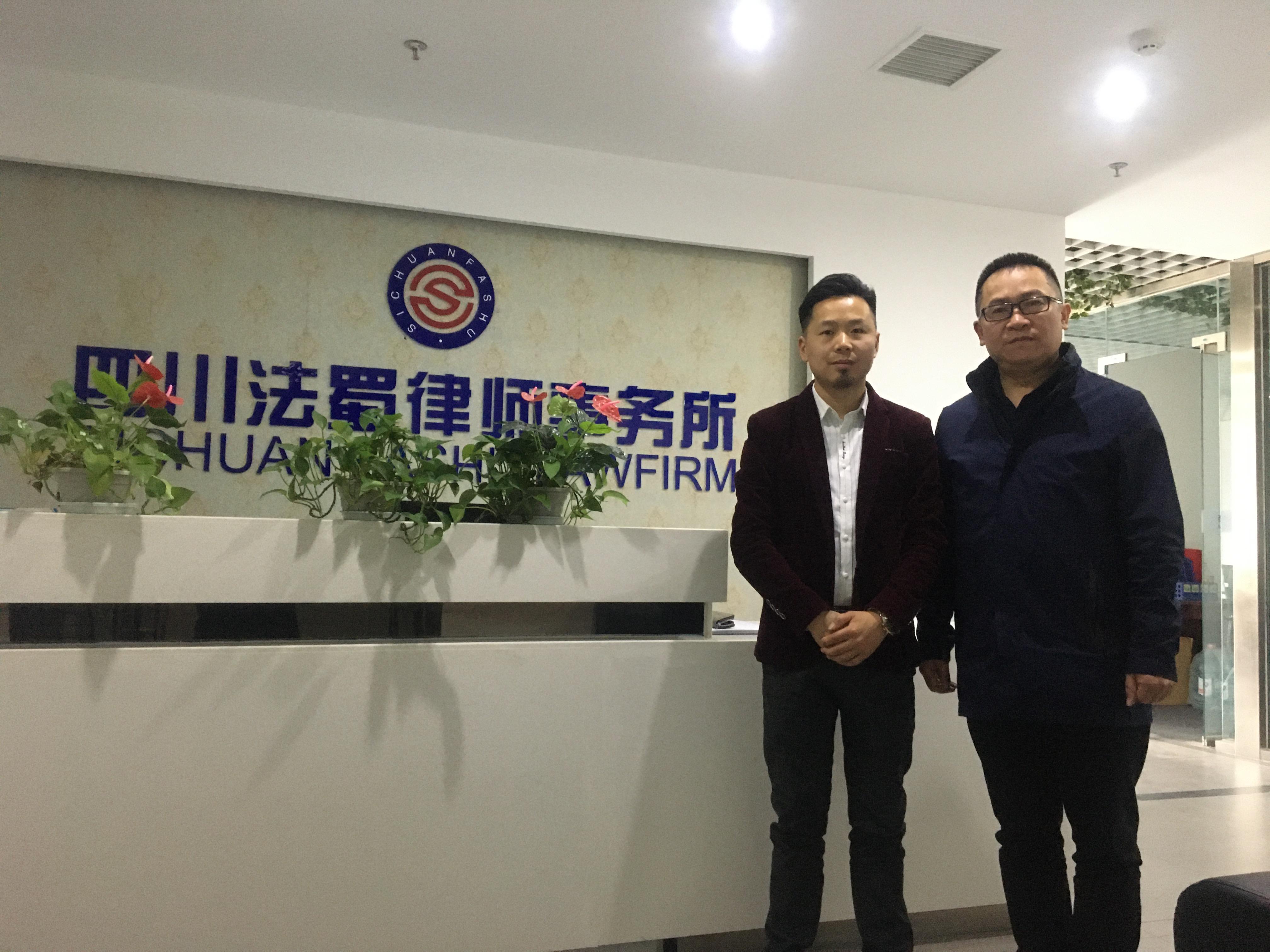 龚氏网总编辑龚国林赴四川法蜀律师事务所参观交流