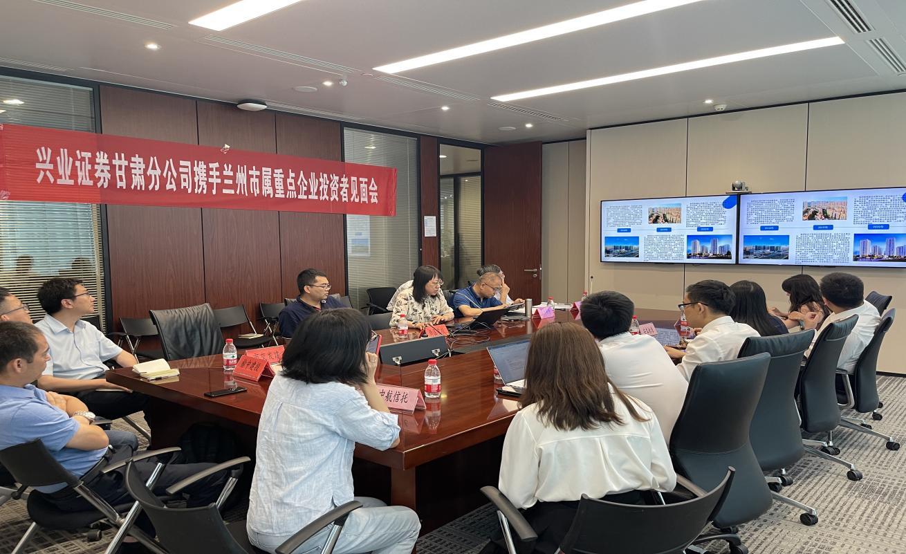 兰州市直接融资培训会在上海召开