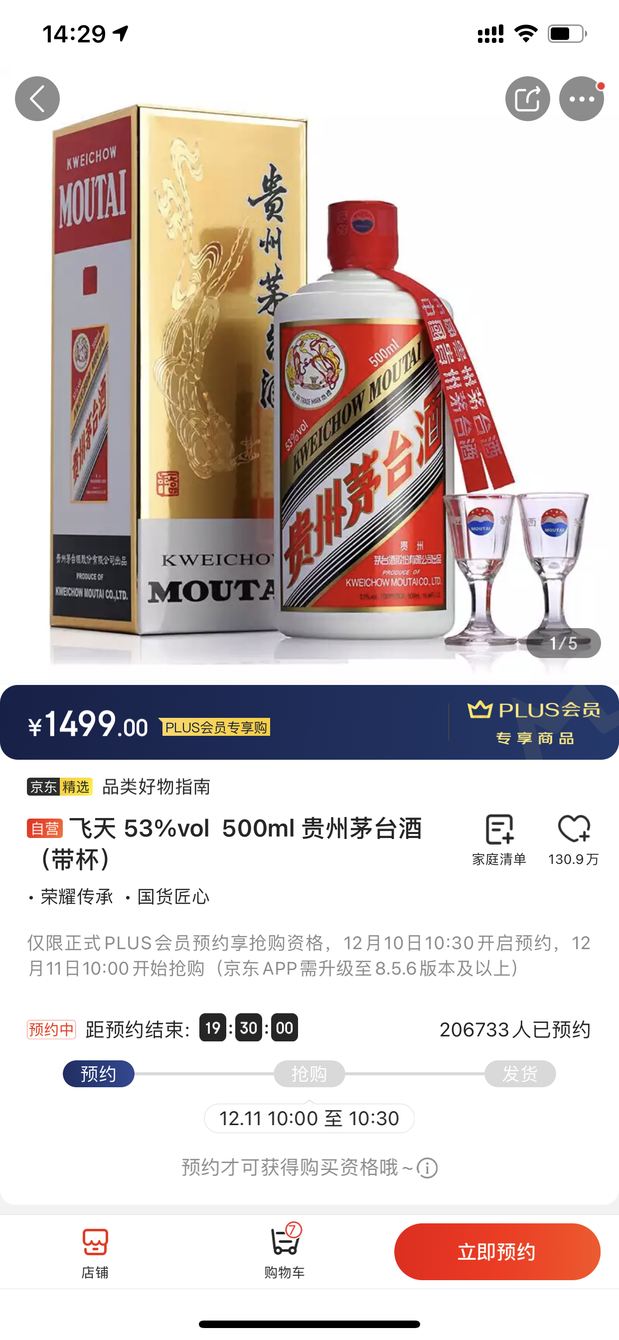 京东放量60万瓶平价茅台来了!每天两个时间段可抢