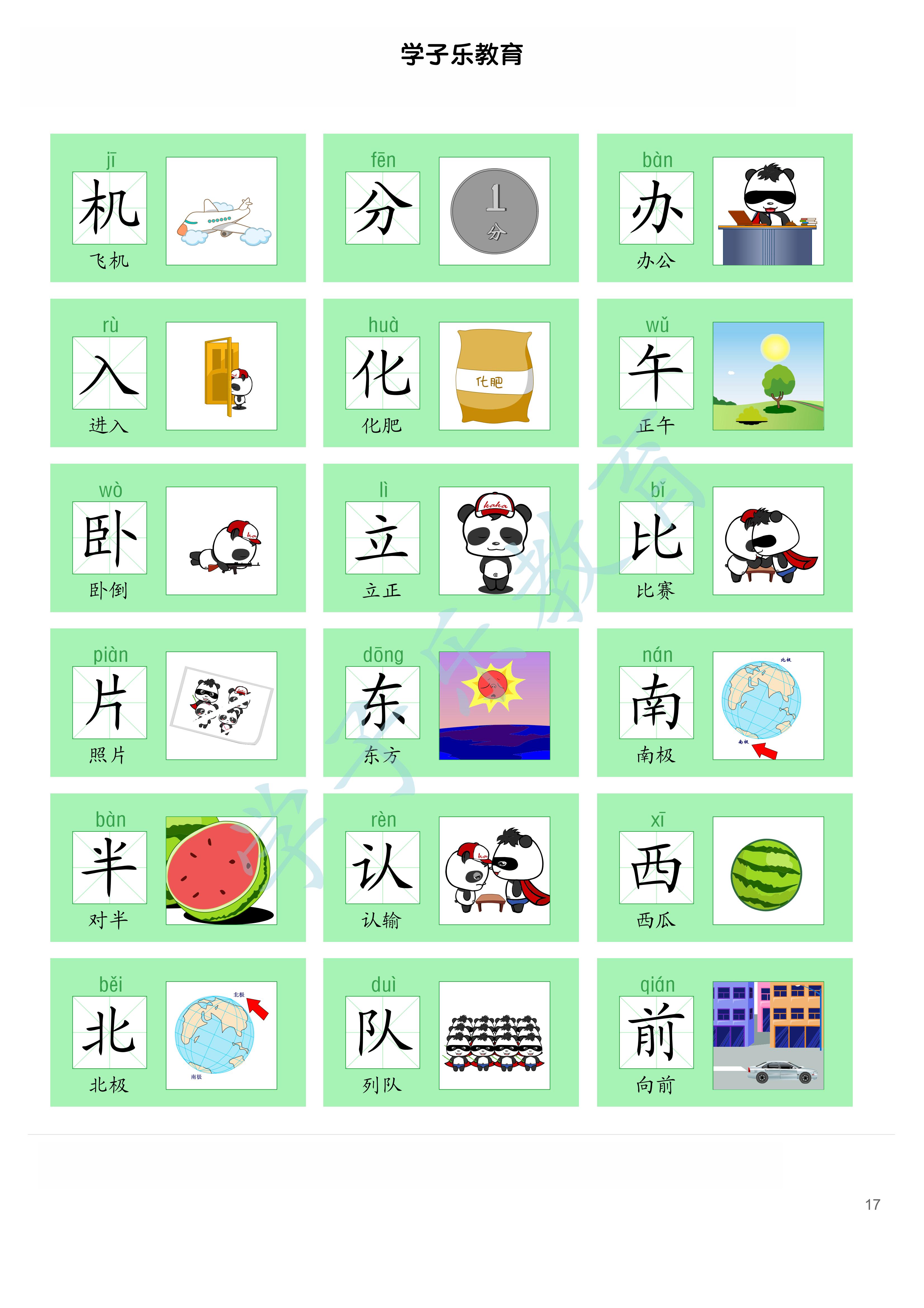 图文识字免费的软件(图文识字怎么用)插图16