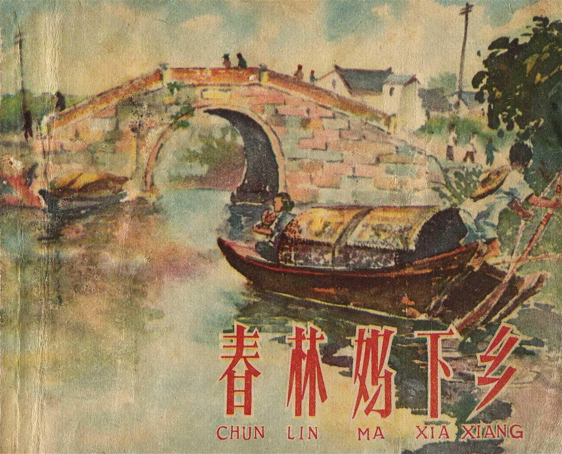 连环画小人书-春林妈下乡(上海人美1958扫描版)