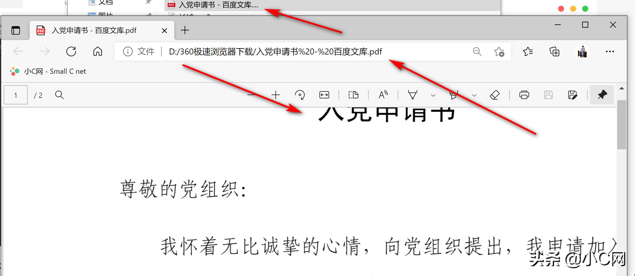 图片[2] - 百度文库万能插件,解除vip限制,下载vip资源 - 小 C 网