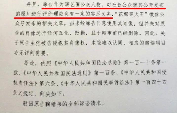 鞠婧祎败诉,评论造型就让人赔偿四十万!真的好在意美女人设啊