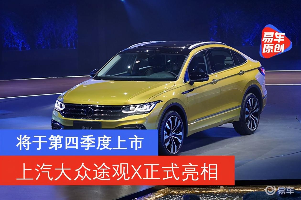 上汽大众途观X正式亮相 定位于轿跑SUV/将于第四季度上市