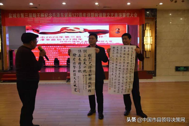盐城举行第三届飚王杯纪念毛泽东诞辰127周年诗联吟诵文艺表演