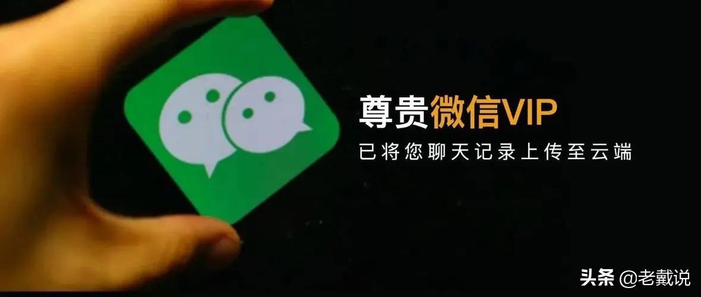 """微信即将""""收费""""?8成网友表示反对,国家出手,腾讯日子不好过"""