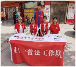 西安培华学院巾帼志愿服务队举办柞水普法宣传