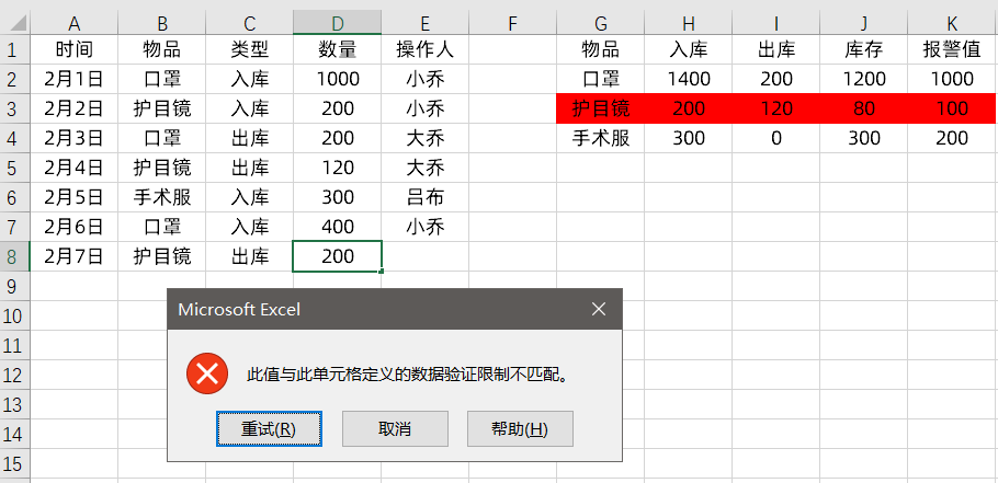 Excel制作进销存表,2个提升自动化小细节