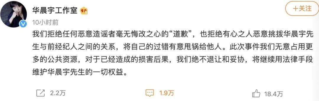 """华晨宇前经纪人发声,自称从未见过""""整容植发""""照,网友:好狠心"""