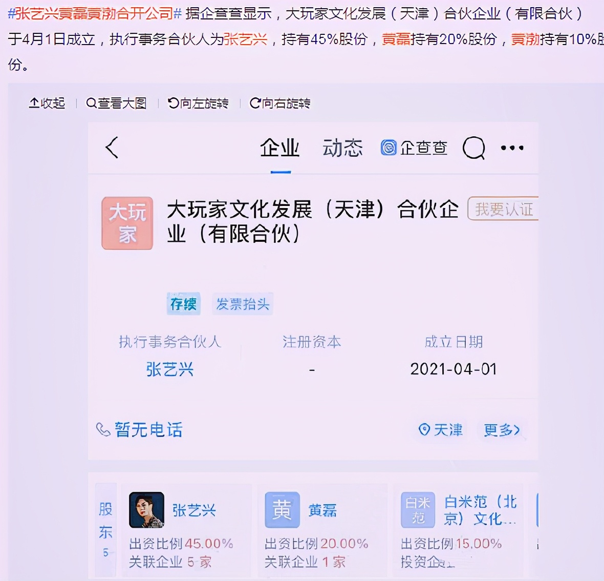 """Zhang Yi promotes yellow Lei Huang Bo to open a firm together, replace Luo Zhixiang to become """" the limit 3 essence """""""