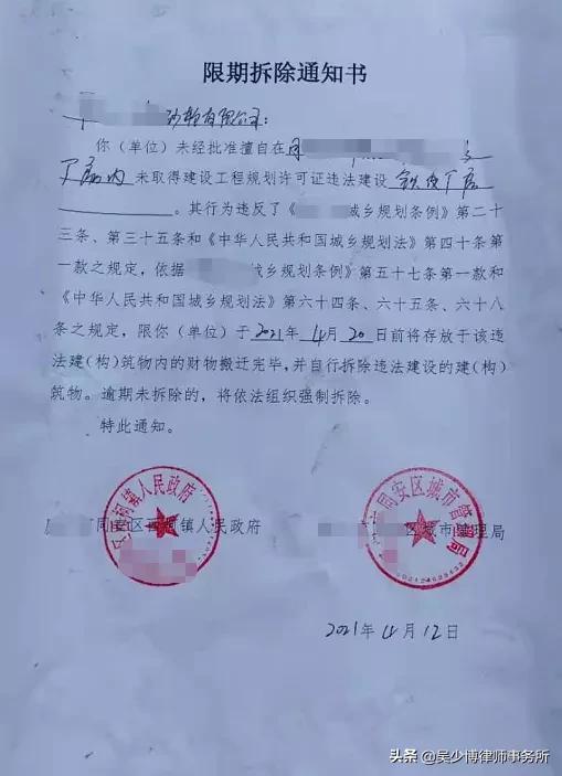 砂轮厂以违建名义面临强制拆除,经行政复议限拆通知书被撤销