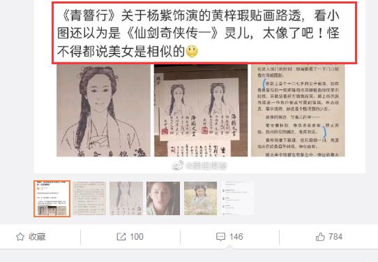 """美人都是相似的!杨紫《青簪行》新路透曝光,被指""""撞脸""""刘亦菲"""