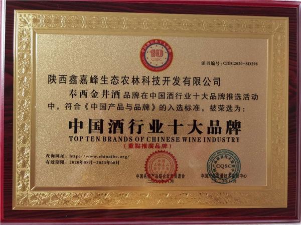 香港嘉峰集团跨向大西南打造品牌精准扶贫