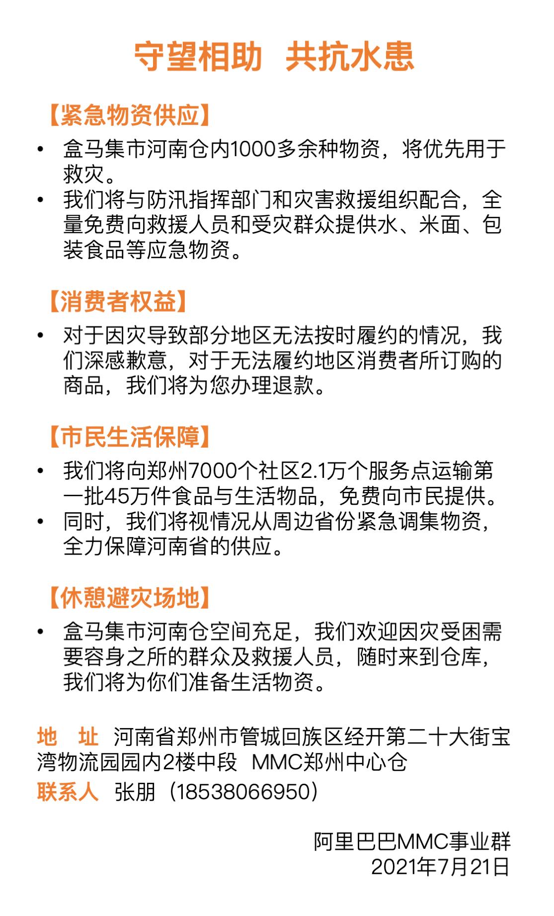 MMC河南开仓抗灾 将免费向郑州7000个社区提供首批45万件生活用品