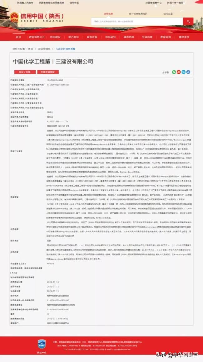 弄虚作假骗取中标!中国化学工程第十三建设有限公司被罚460万