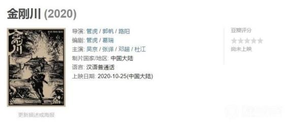 【吴京又一部军事大片来袭,搭档张译合作管虎,档期也已敲定】图3