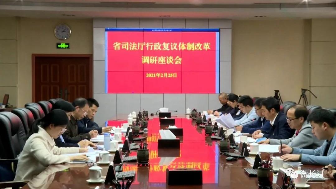 福建省司法厅来汀召开行政复议体制改革调研座谈会