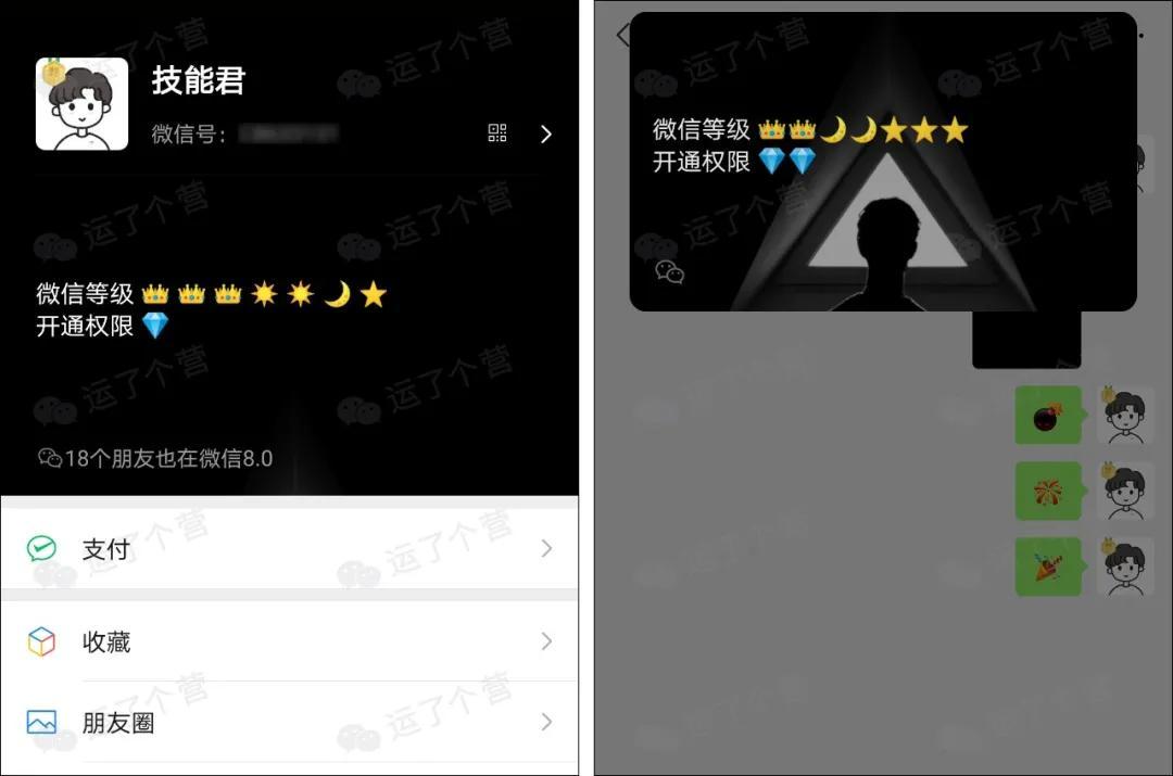 """微信功能升级:个人主页能放视频了,还能显示""""微信等级""""?"""