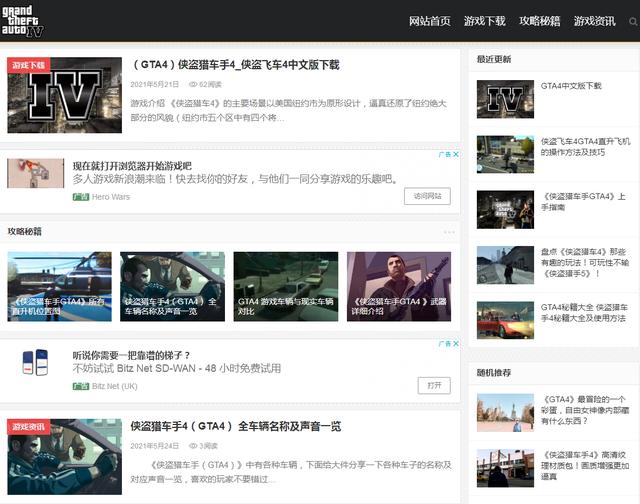 GTA4中文网(gta4.cn)正式上线