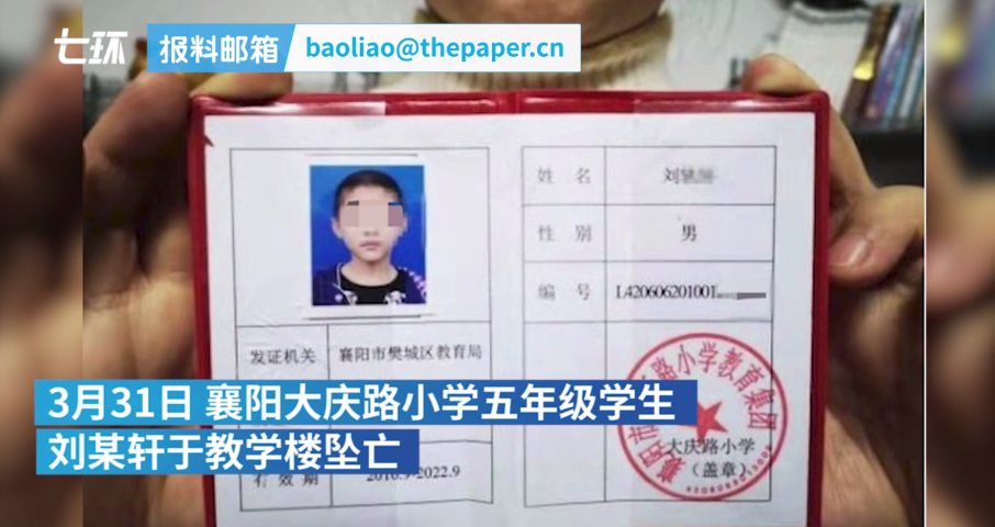 湖北襄陽一小學生校內墜亡,家屬撤銷與學校曾達成的調解協議