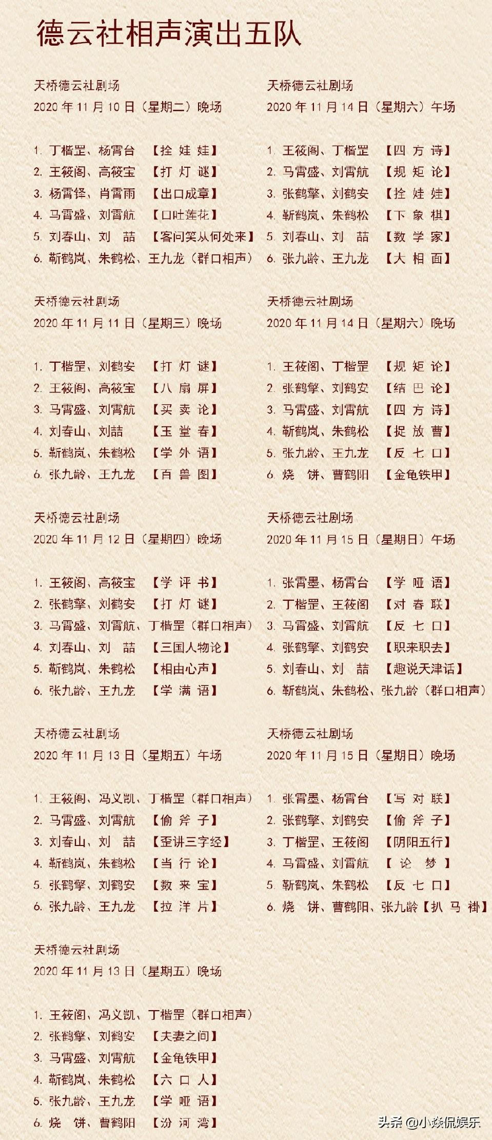 德云社更新节目单:亭泰芳汉九华全勤上班,六队节目最全最热闹
