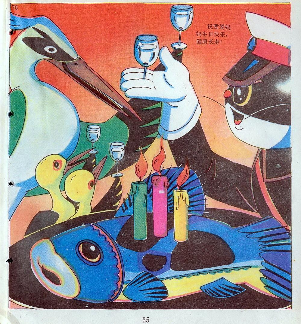 怀旧彩色连环画小人书-黑猫警长(7)之妈妈的生日礼物