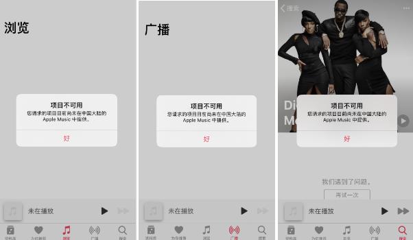 iPhoneApple Music出常见故障,首页崩了