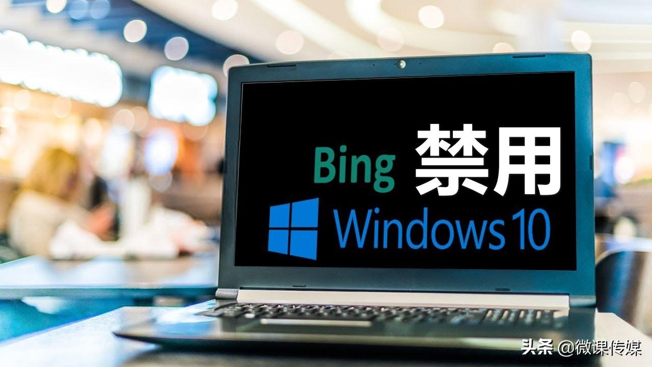 这样修改注册表,可以在win10中永久禁用Bing搜索引擎