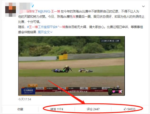 王一博回应摔车!粉丝不要帮我骂,不能丢失体育精神