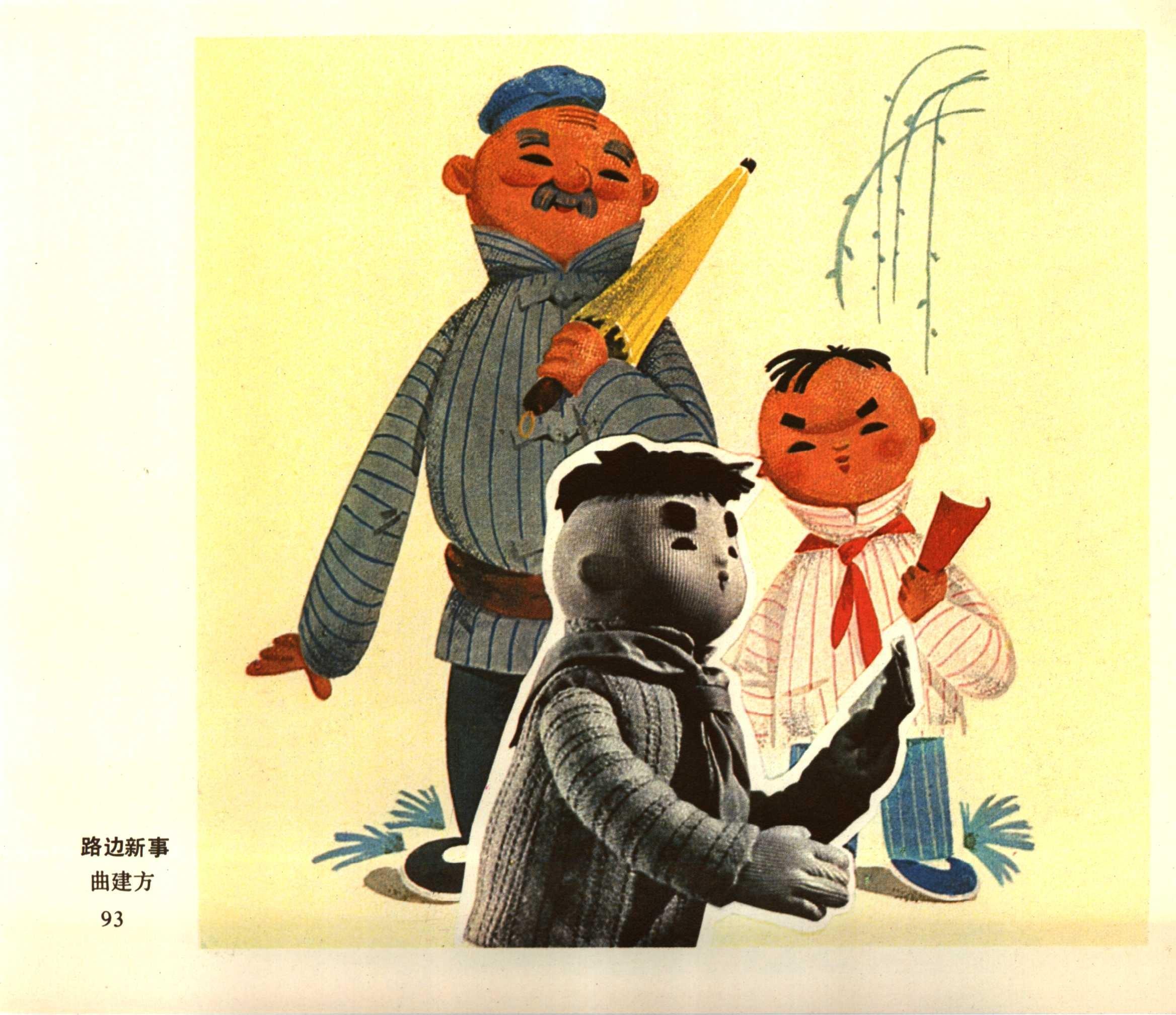 「中国美术电影造型选集」上海美术电影制片厂