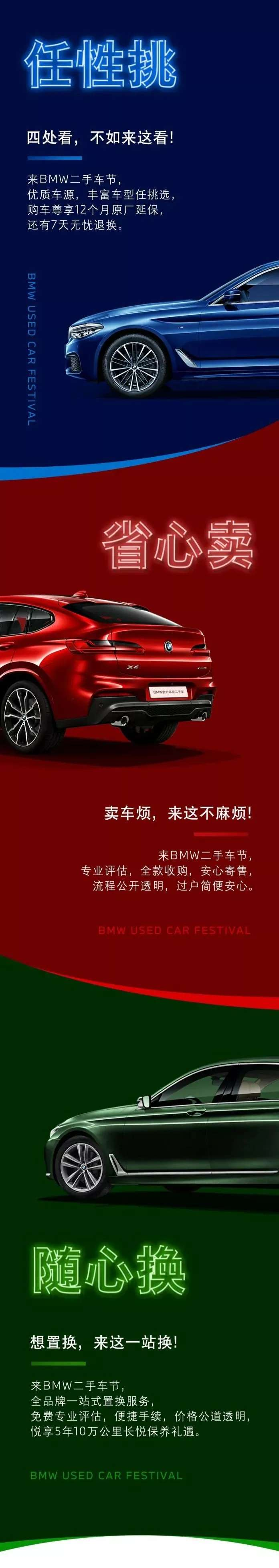 BMW二手车 买 卖 置换一站搞定!