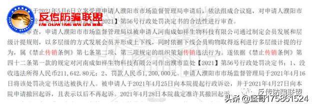 """因涉嫌传销,成如祥""""醒久饮""""运营公司再遭处罚,罚款740余万元"""