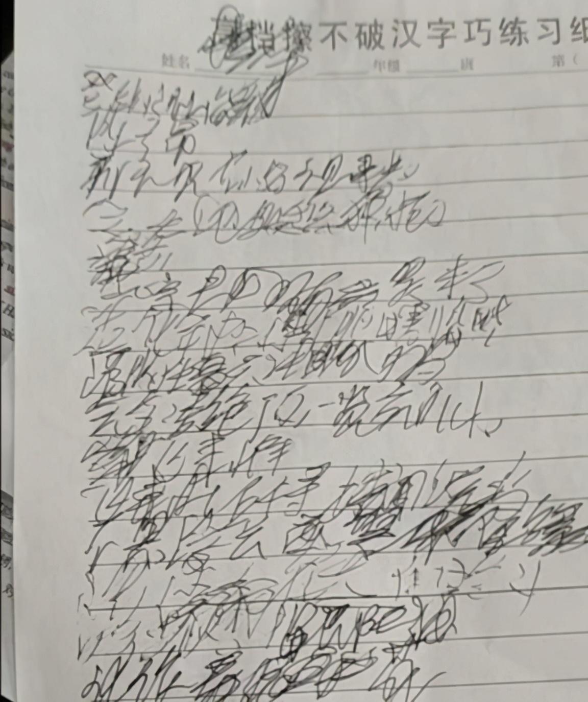 """小学生""""钢丝球字体""""火了,宛如一团毛线球,老师批改作业犯难"""