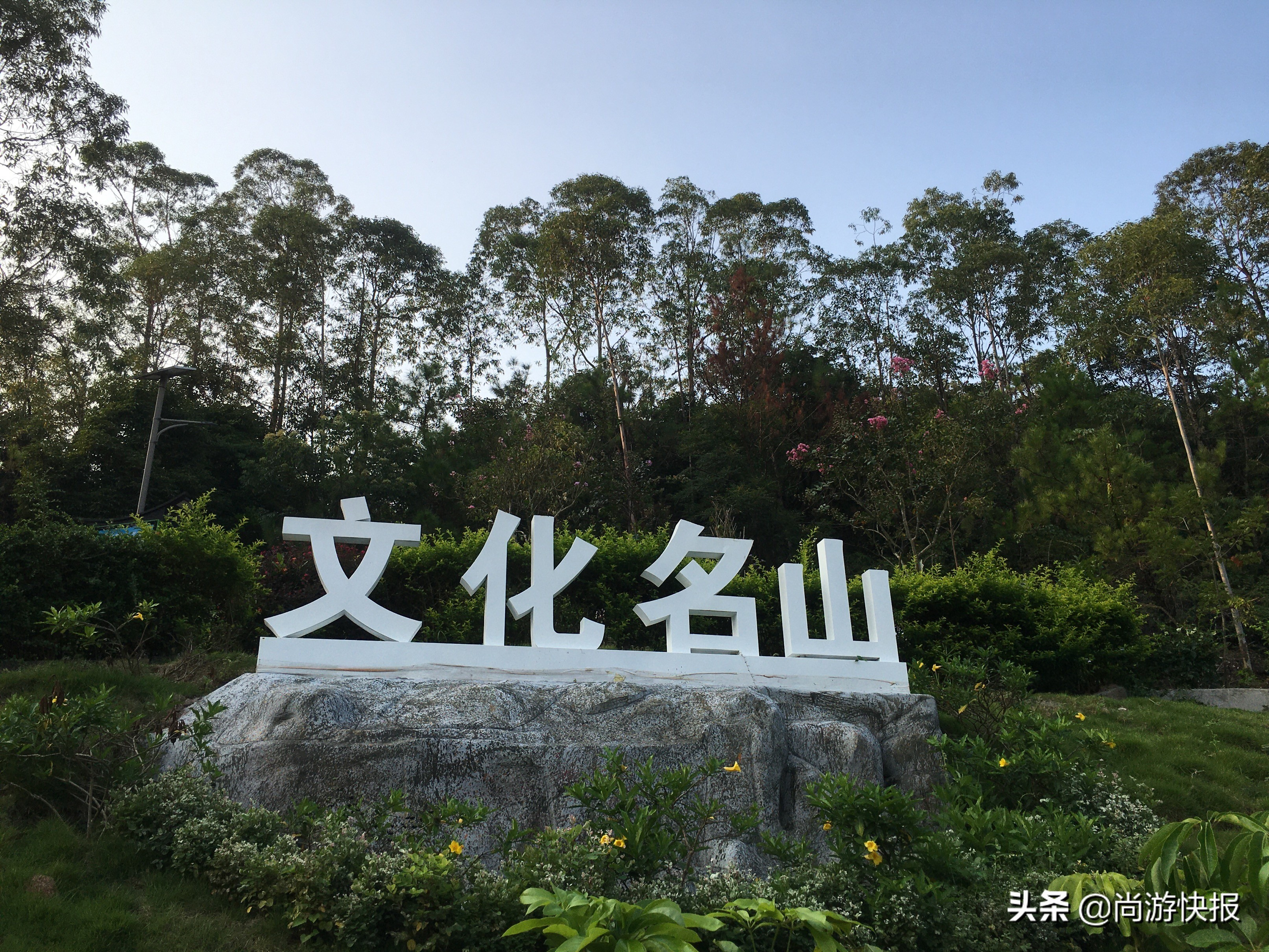 广东东莞观音山:传承优秀传统文化 践行新发展理念