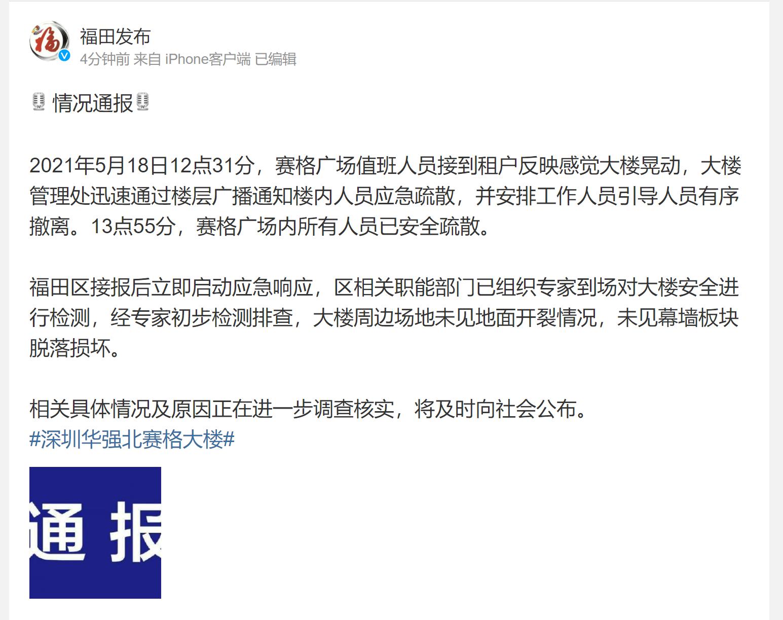 深圳华强北72层高楼晃动 人员逃离
