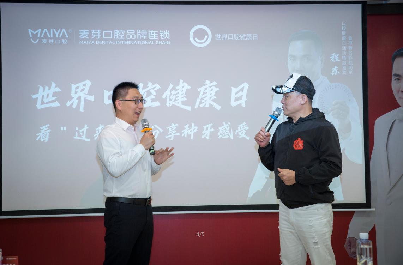 香港明星程东空降惠州麦芽口腔助力世界口腔健康日