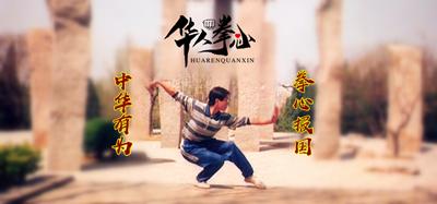 华人拳心英武道青少儿教育第八届馆内武术晋考圆满闭幕
